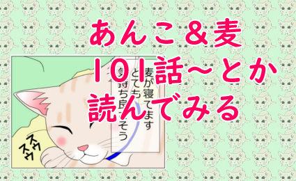 あんこ&麦アイコン002
