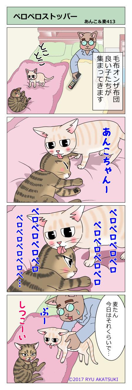 あんこ&麦STORY413