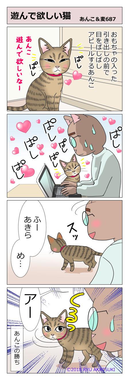 あんこ&麦STORY687