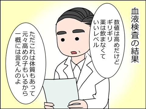 あんこ&麦kenko31a
