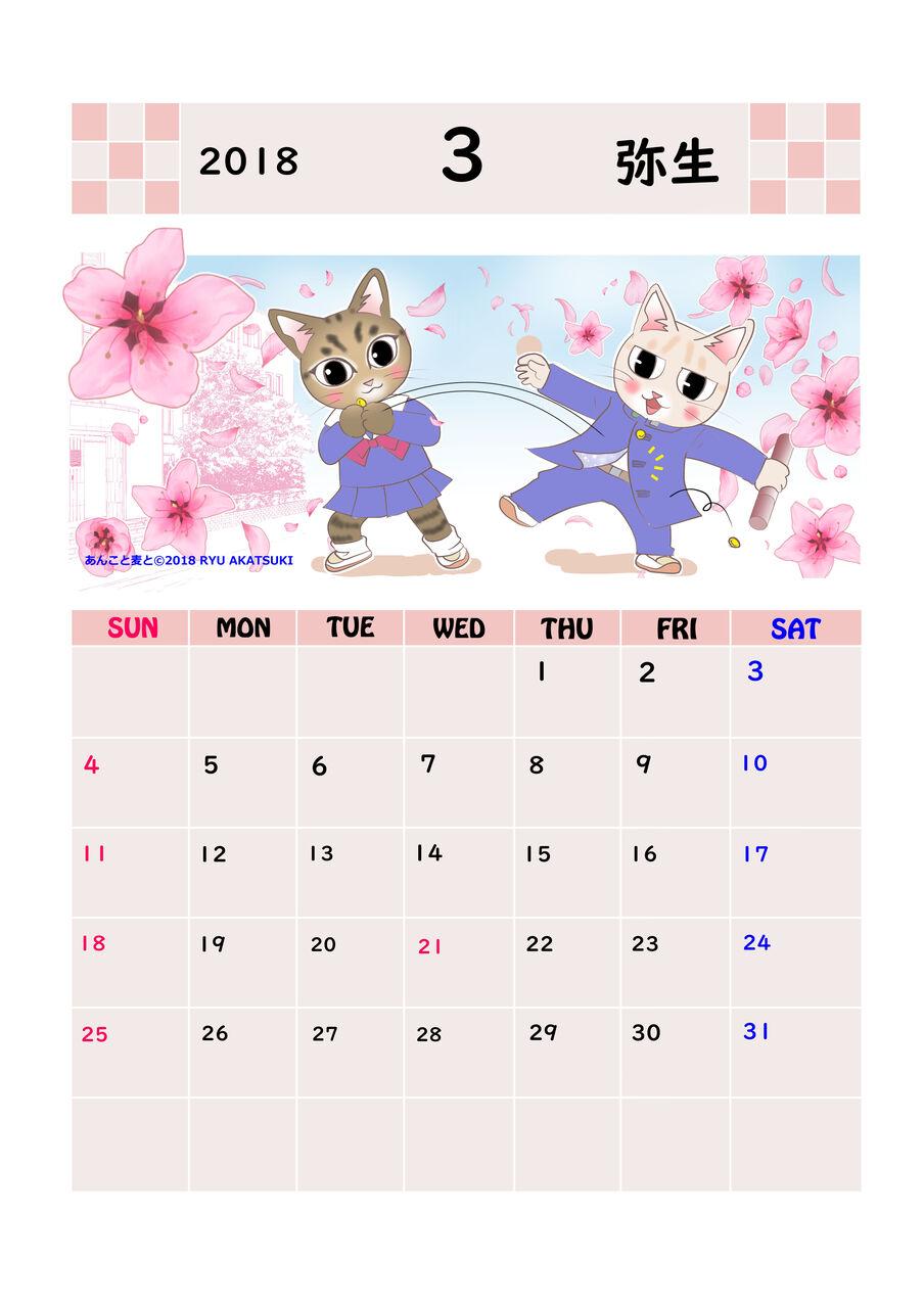 calendar1803d