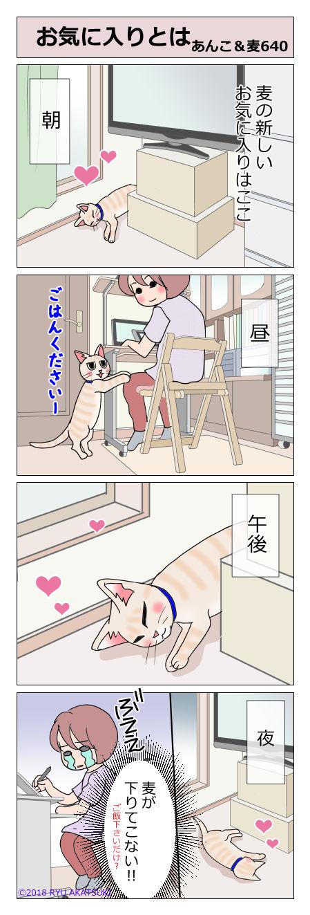 あんこ&麦STORY640