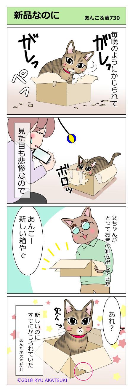 あんこ&麦STORY730
