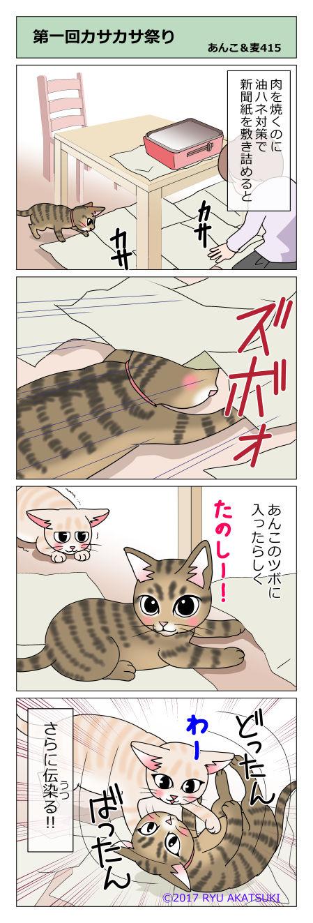 あんこ&麦STORY415