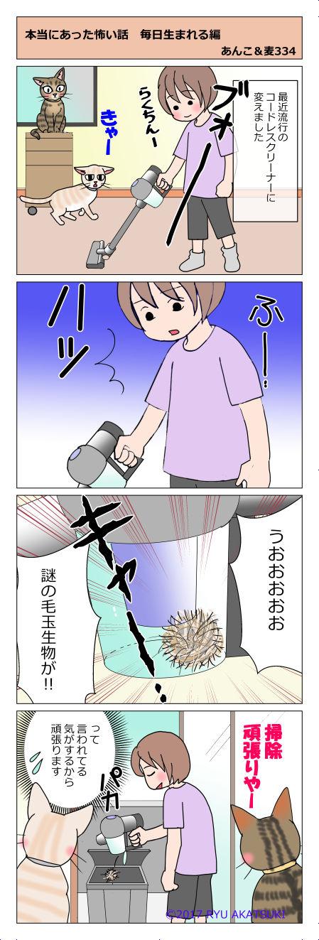 あんこ&麦STORY334