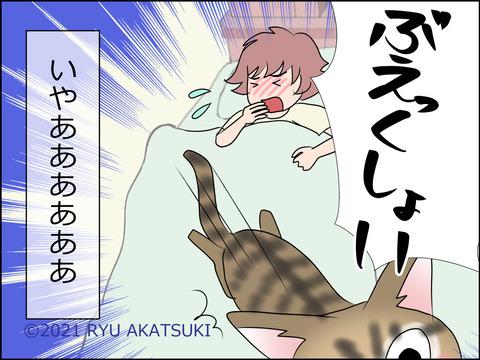 あんこ&麦STORY1439d