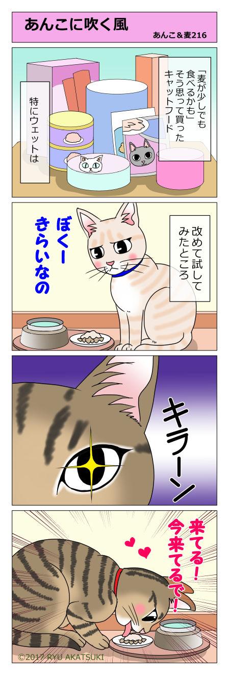 あんこ&麦STORY216