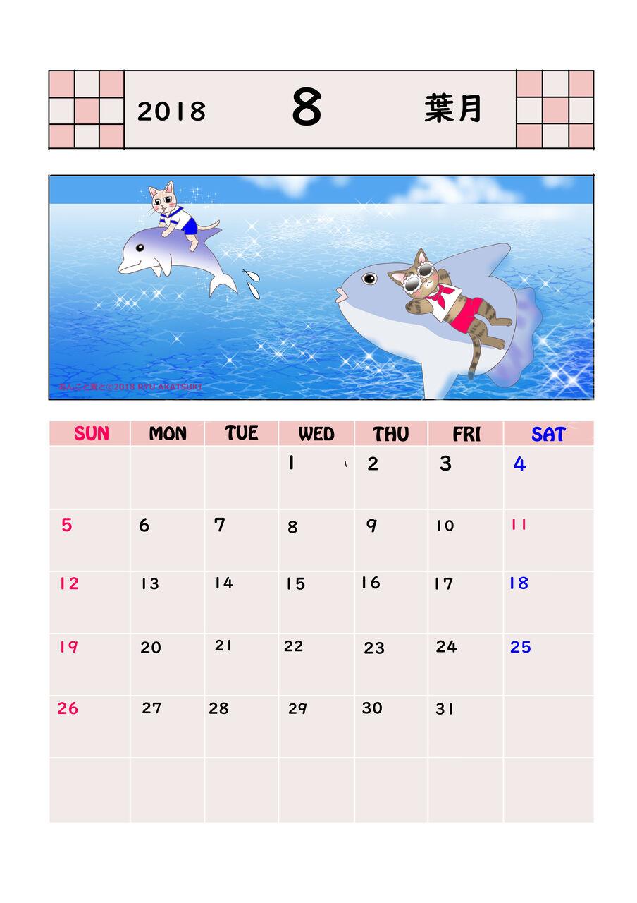calendar1808d