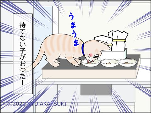 あんこ&麦STORY1440d