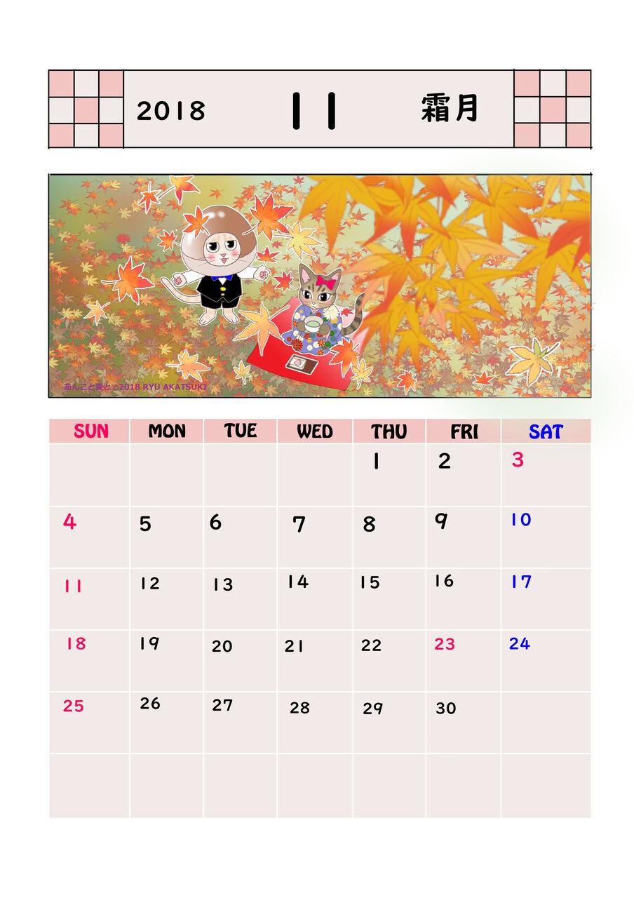 calendar1811d