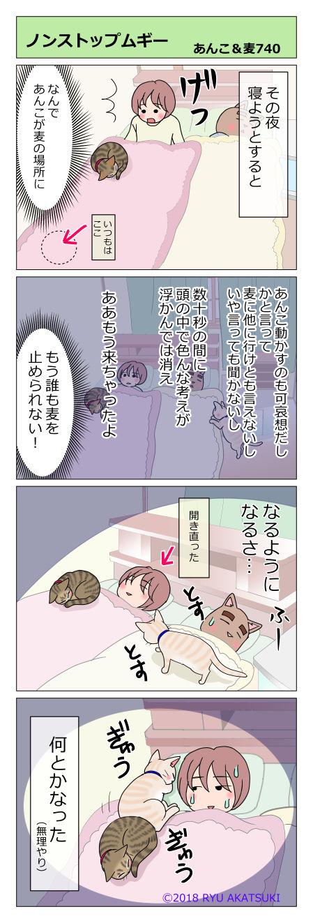 あんこ&麦STORY740