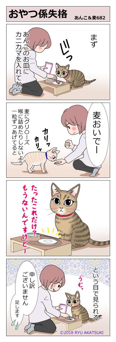 あんこ&麦STORY682
