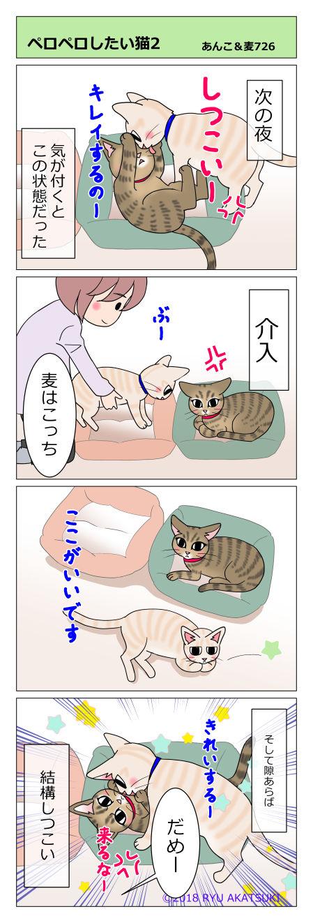 あんこ&麦STORY726