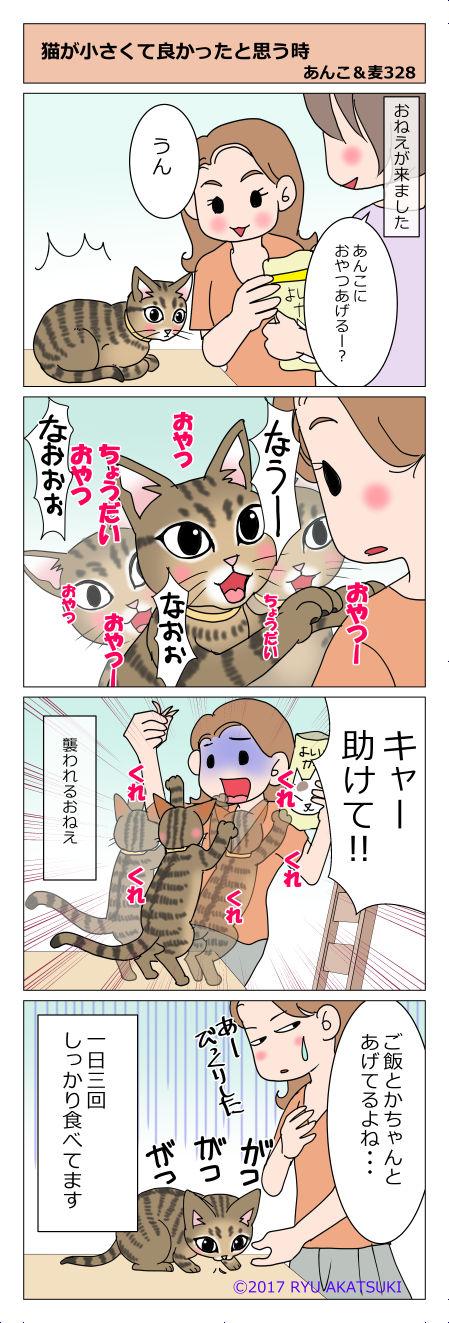 あんこ&麦STORY328