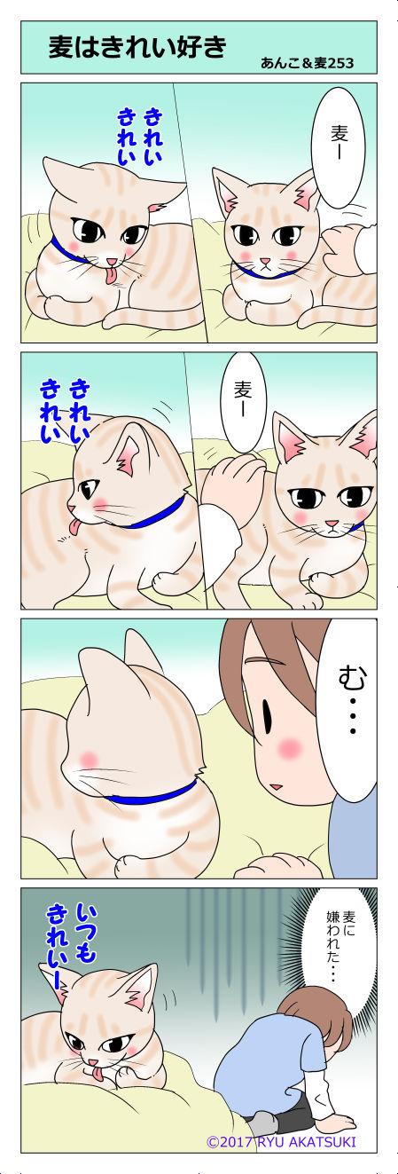 あんこ&麦STORY253