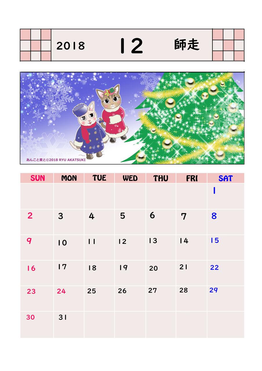 calendar1812d