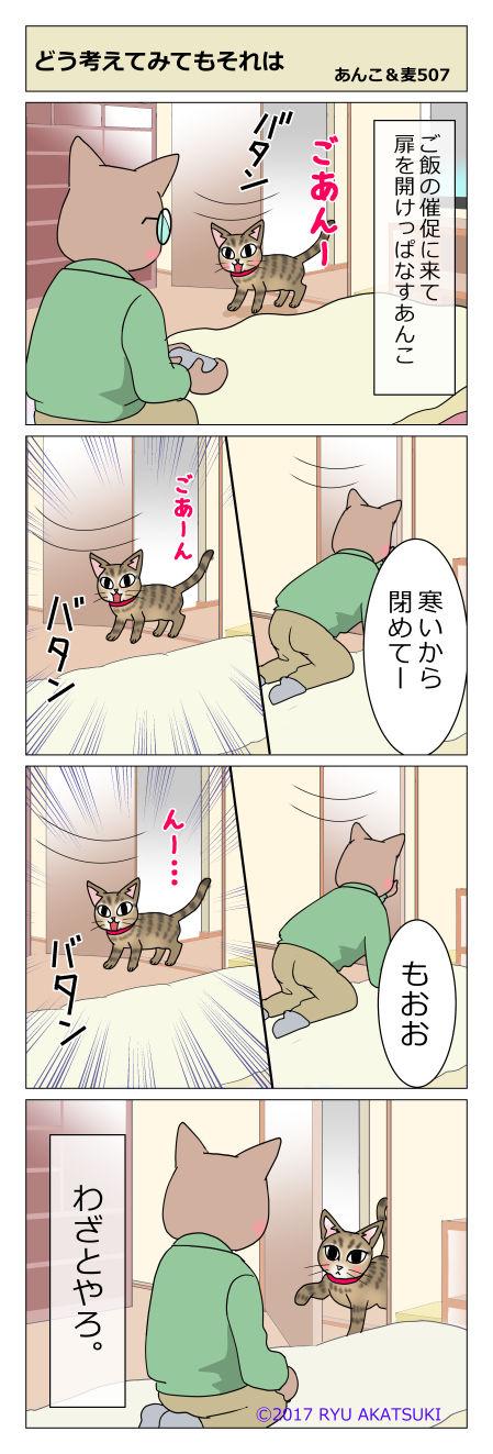 あんこ&麦STORY507