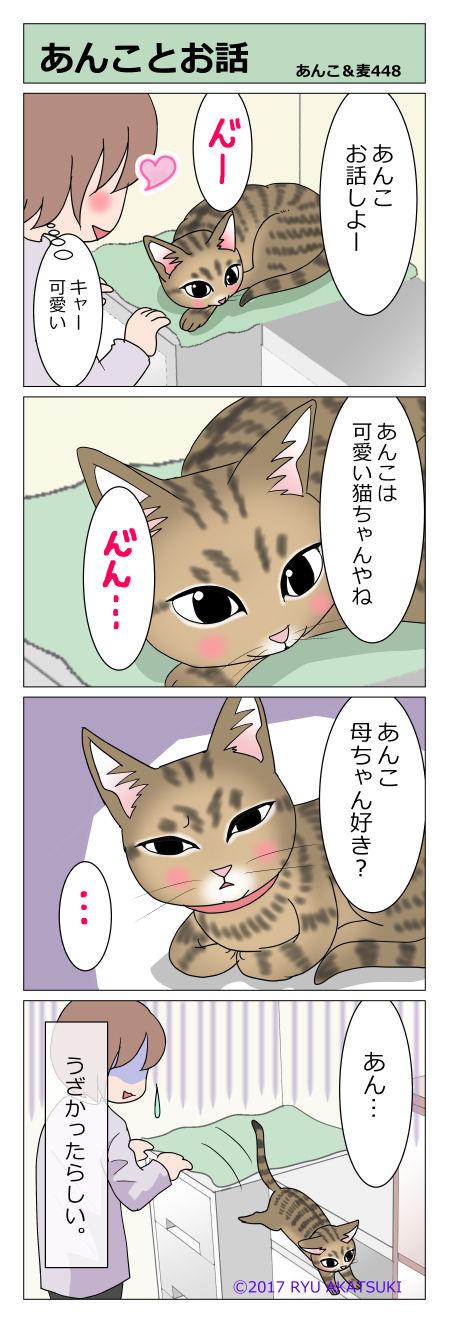 あんこ&麦STORY448