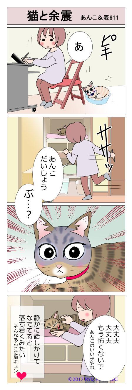 あんこ&麦STORY611