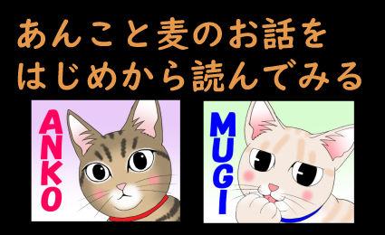 あんこ&麦アイコン001