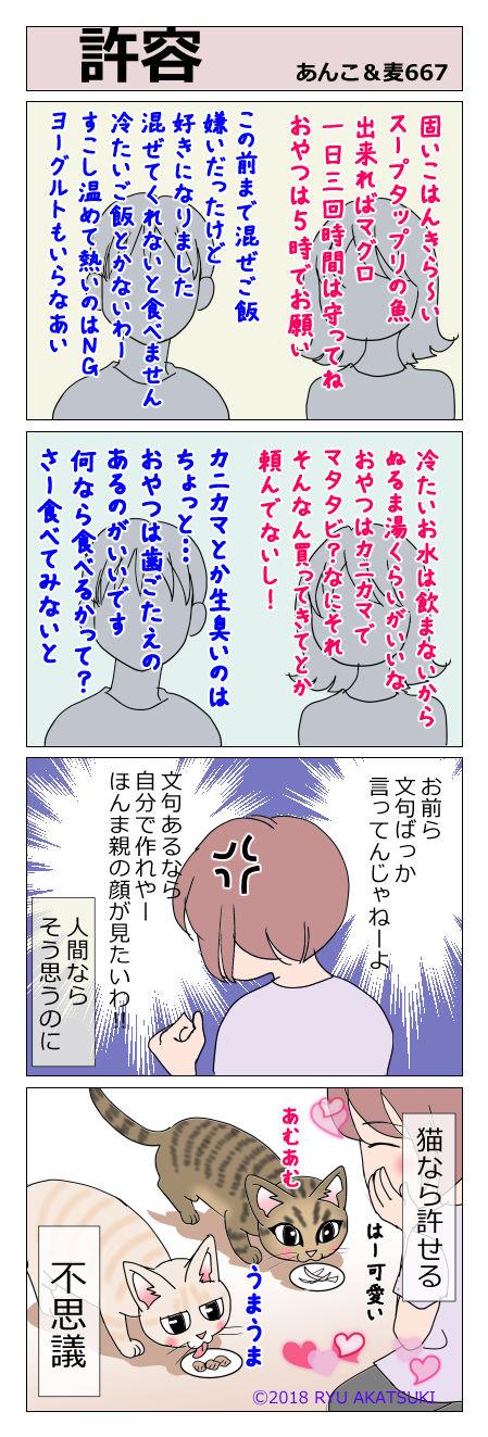 あんこ&麦STORY667