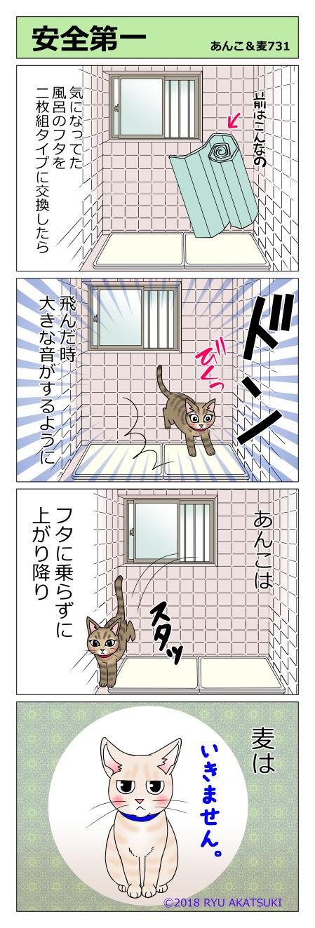 あんこ&麦STORY731