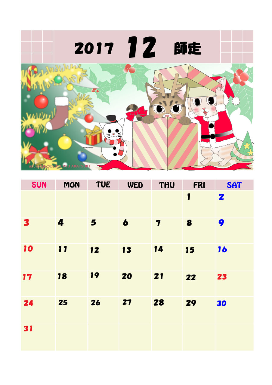 calendar1712d