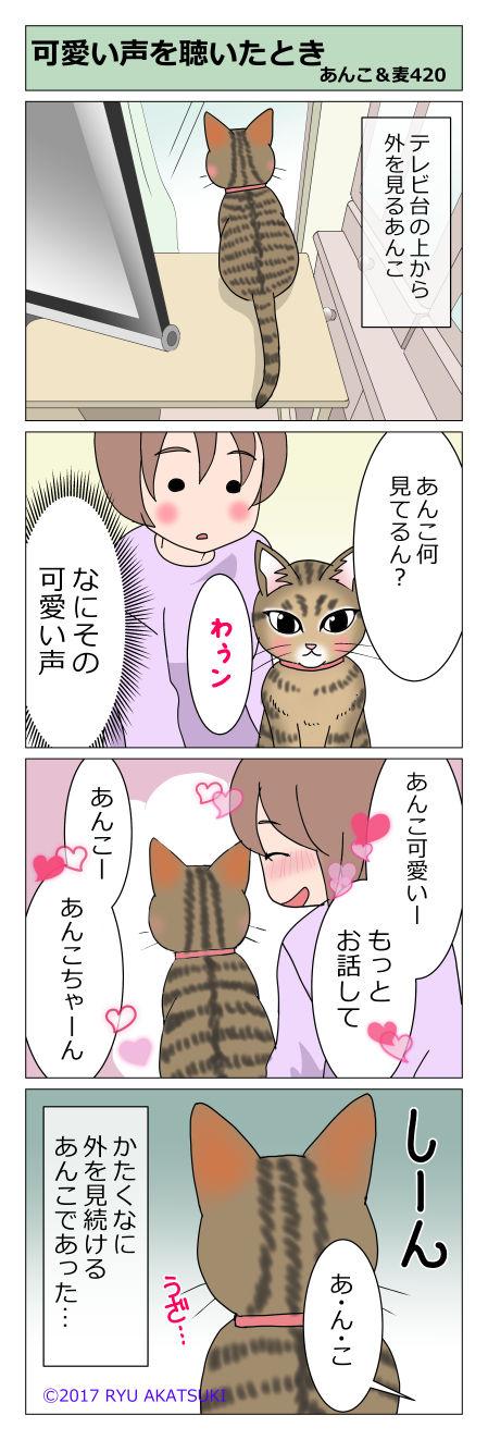 あんこ&麦STORY420