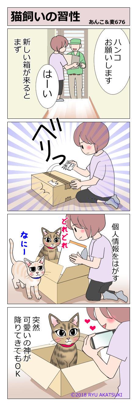 あんこ&麦STORY676