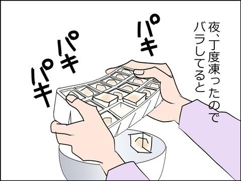 あんこ&麦STORY1465b