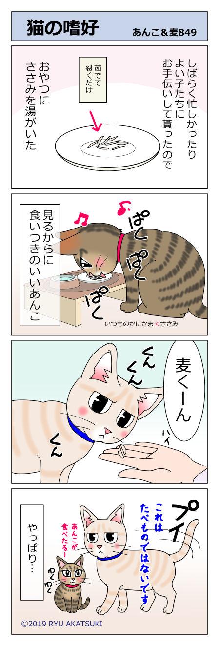 あんこ&麦STORY849