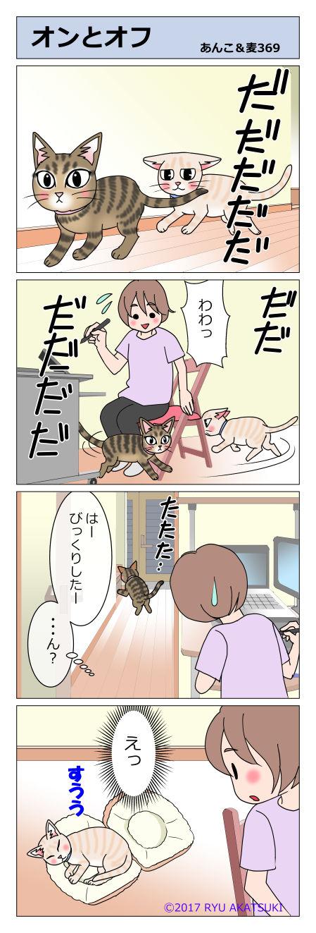 あんこ&麦STORY369