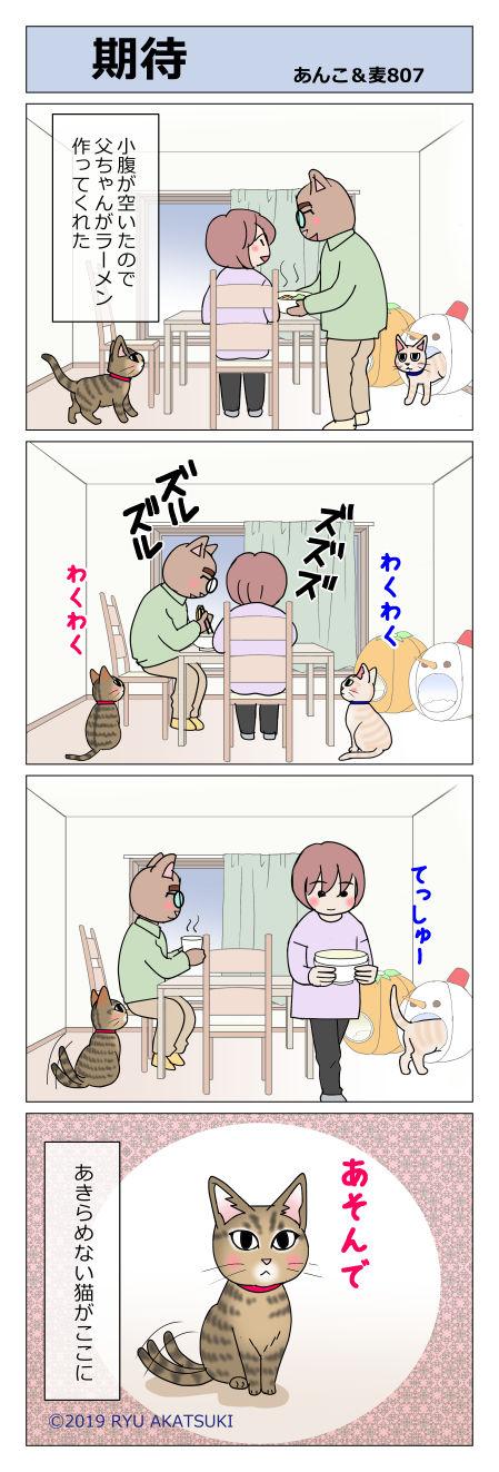 あんこ&麦STORY807