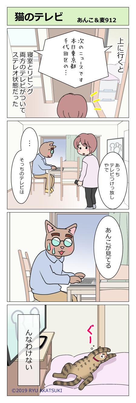 あんこ&麦STORY912
