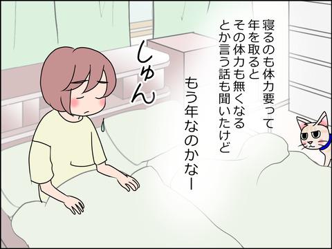 あんこ&麦STORY1453b