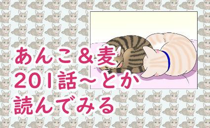 あんこ&麦アイコン004