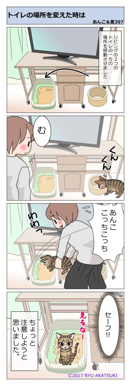 あんこ&麦STORY397