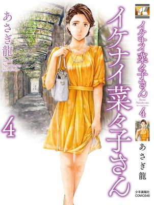 nanako_4_cov2_