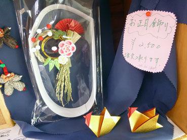 shougatsu