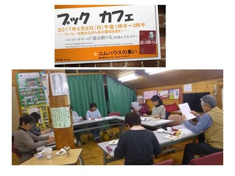 集いブックカフ20170409