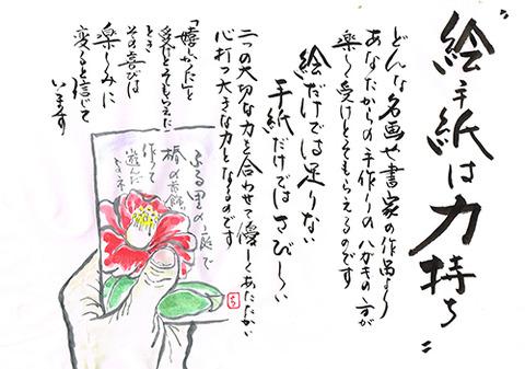 03絵手紙