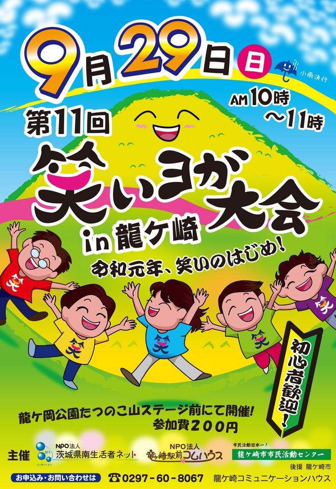 20190929笑いヨガ大会ちらし - コピー