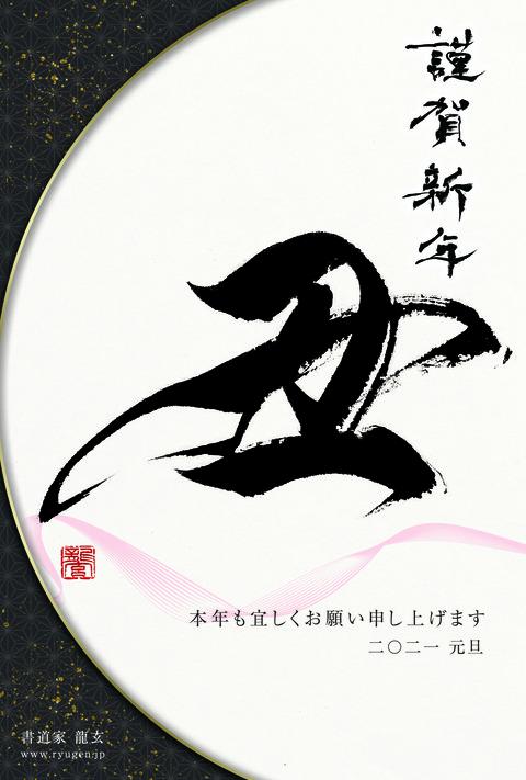 書道家龍玄_2021年『丑』年賀状_ウラ