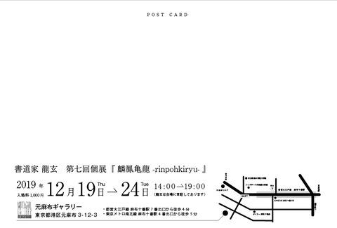 【招待状オモテ面】一般用(入場有料版)