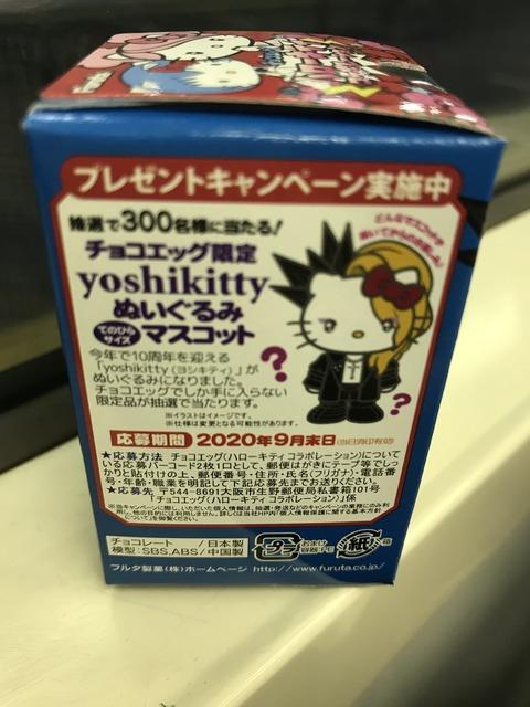 チョコエッグ(ヨシキティ)・3