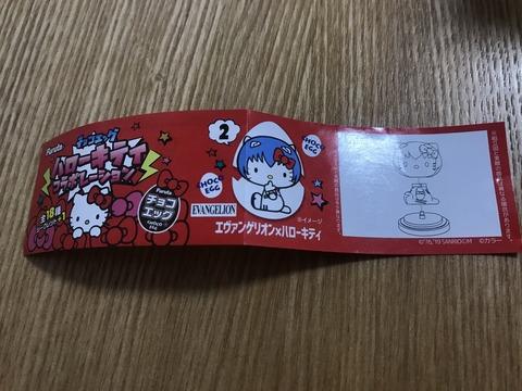 チョコエッグ(ヨシキティ)・1