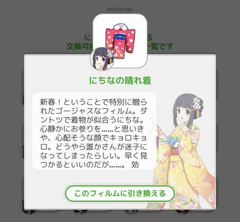 駅メモのダッチュー入手・5
