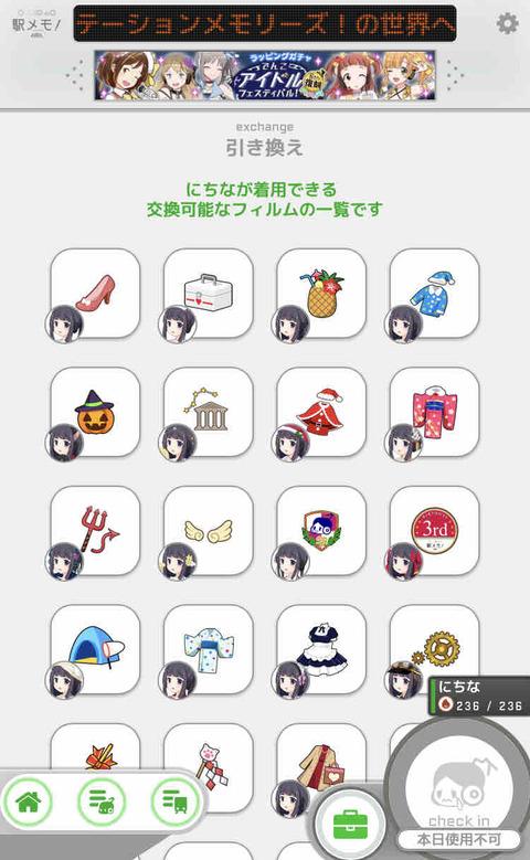 駅メモのダッチュー入手・3
