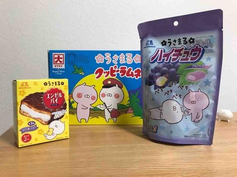 うさまるお菓子シリーズ