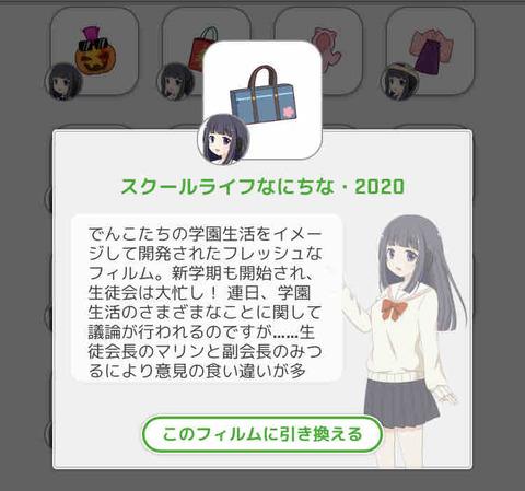 駅メモのダッチュー入手・4